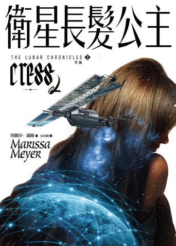 File:Cress Cover Taiwan.jpg