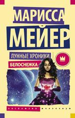Winter Cover Russia pb