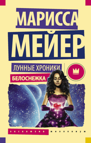 File:Winter Cover Russia pb.png