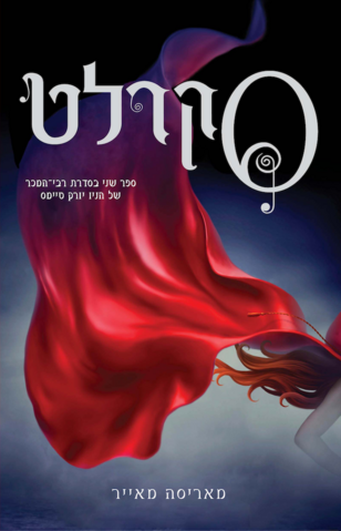File:Scarlet Cover Israel.png