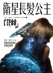 Cress Cover Taiwan