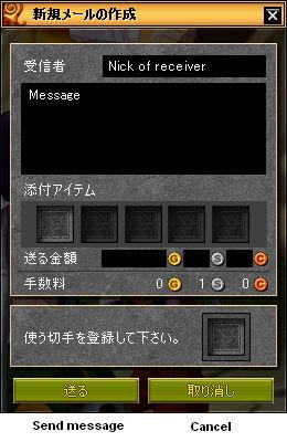 Post Box - Send message