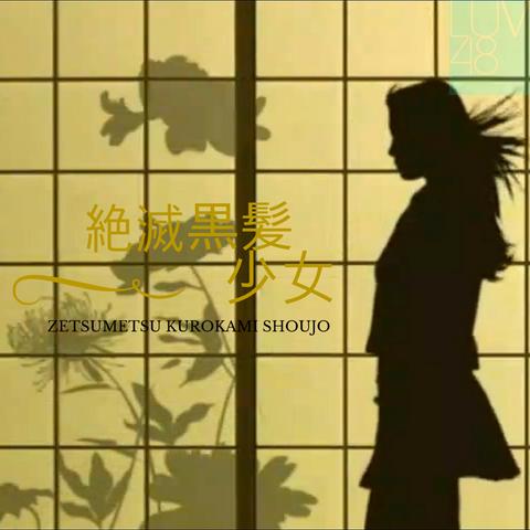 File:Zetsumestu Kurokami Shoujo.PNG