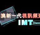 港澳新一代視訊頻道 IMT Channel