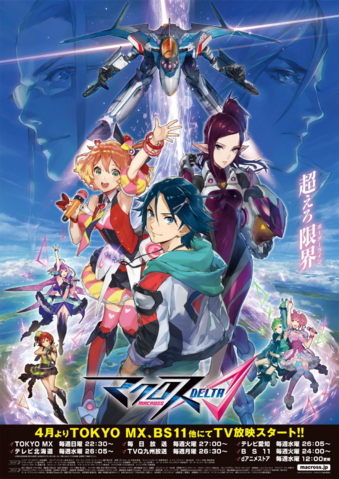 File:Macross delta launch-1200x1697.png