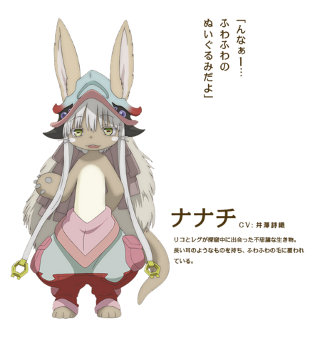 File:Nanachi-Anime.png