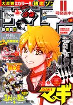 Cover of Shonen Sunday 2016-02-24