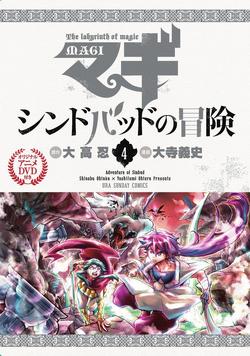 AoS Volume 4 Special Edition