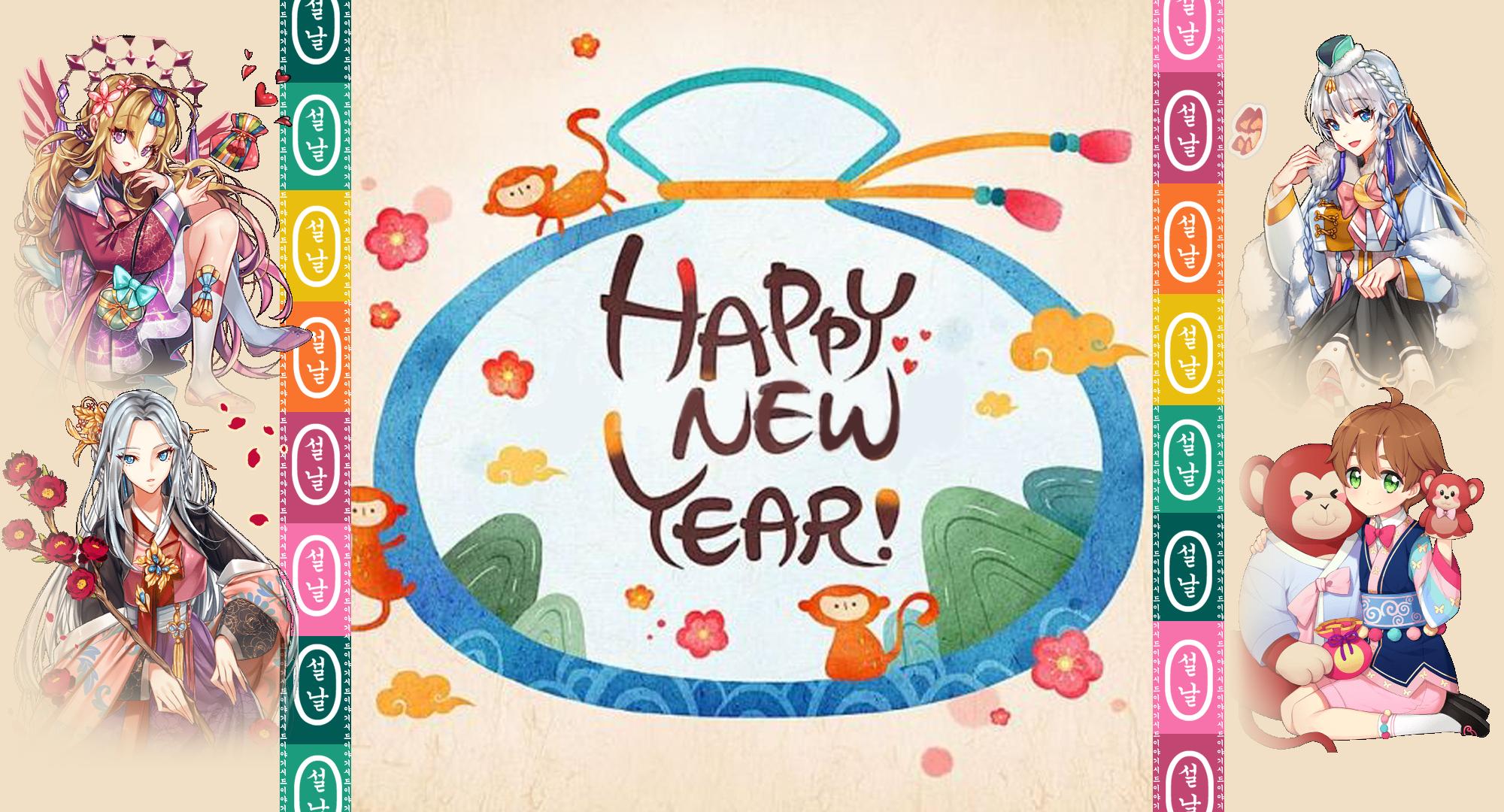 Lunar New Year 2016 Banner