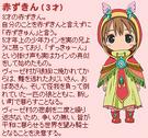 Otogi-Juushi Child Akazukin profile