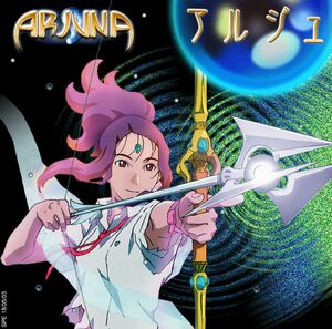 2001 - Earth Girl Arjuna