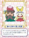 Fushigiboshi no Futago Hime Sea Kingdom King and Queen profile