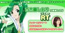 Mahou Shoujo Pixy Princess green actress