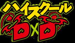Logo High School D×D