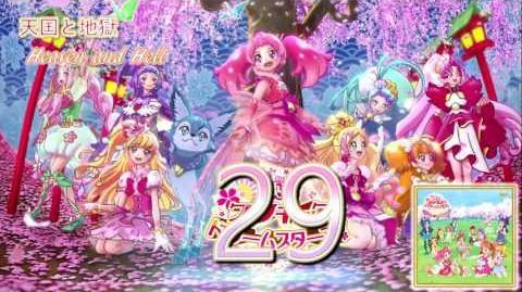 Precure Dream Stars! The Movie OST Track29