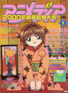 Kinomoto.Sakura.full.1462024