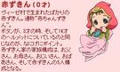 Otogi-Juushi Baby Akazukin profile