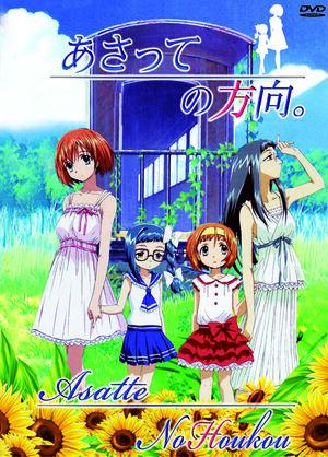 Asatte no Houkou DVD boxset cover
