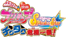 Pretty Cure Splash Star Movie logo