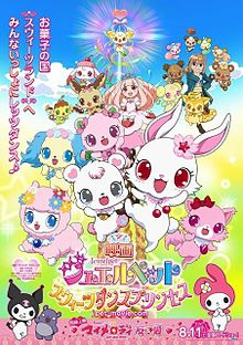 Jewelpet the Movie- Sweets Dance Princess poster
