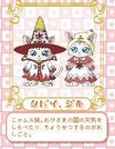 Fushigiboshi no Futago Hime Tabby and Jill profile