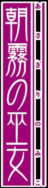 Asagiri no Miko logo