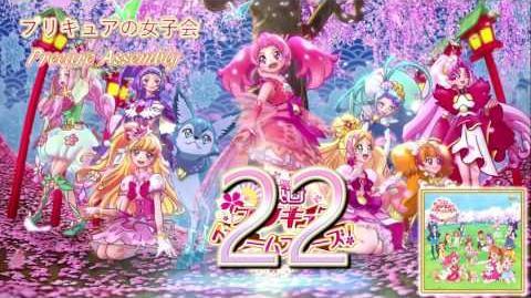 Precure Dream Stars! The Movie OST Track22