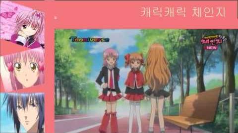 Shugo Chara Doki! - Episode 34