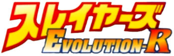 Slayers Evolution-R logo