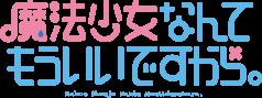 Mouiidesukara logo
