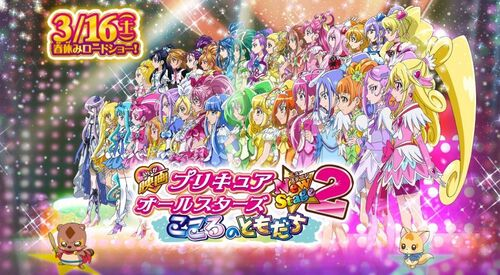 New Stage 2 Precure