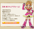 Pretty Cure Splash Star Movie Cure Bloom profile