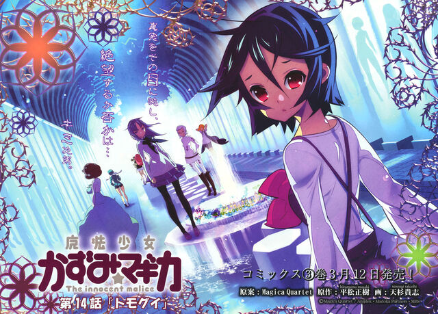 File:Mahou.Shoujo.Kazumi☆Magica.full.1020731.jpg