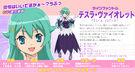 Kaitou Tenshi Twin Angel Tesla Violet profile