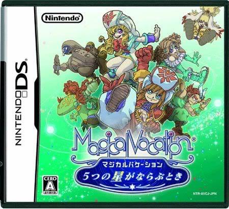 File:Magical Starsign Japan boxart.jpg
