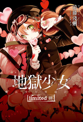 Chinese Limited First Cover