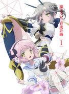 BD DVD Vol 1