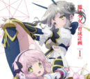 Magical Girl Raising Project BD/DVD Volume 1