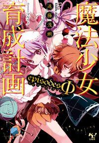 Volume 9-LN-Cover
