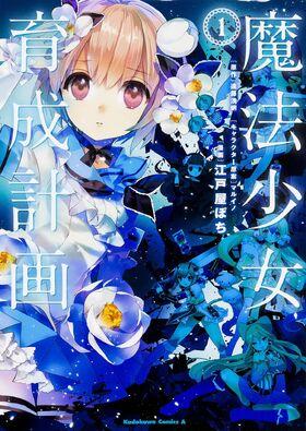 Volume 1-Manga-Cover