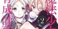 Magical Girl Raising Project: F2P (2)