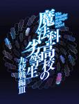 Nine Schools Competition III (Anime)