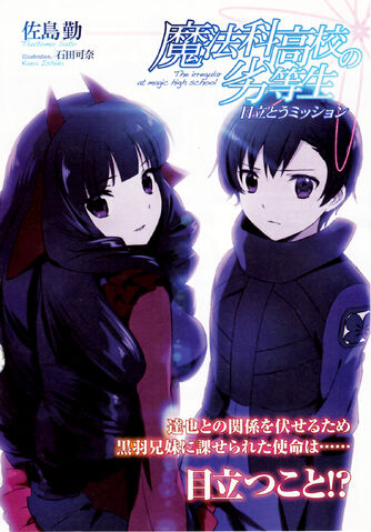 File:Kuroba Twins SS.jpg