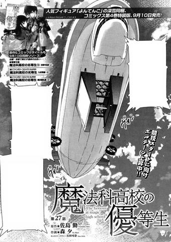 File:MKNY Manga 27.png