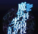 Nine Schools Competition XI (Anime)