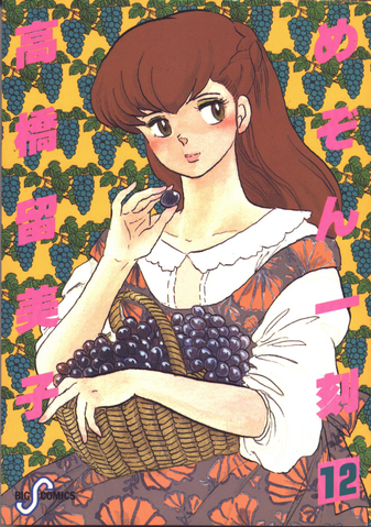 File:Maison Ikkoku Vol 12 jpn.png