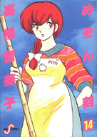 Maison Ikkoku Vol 14 jpn