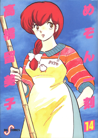File:Maison Ikkoku Vol 14 jpn.png