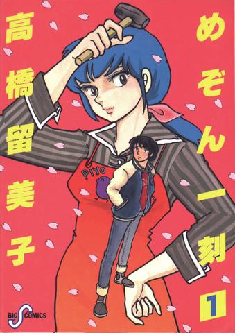 File:Maison Ikkoku Vol 1 jpn.png