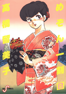 Maison Ikkoku Vol 8 jpn
